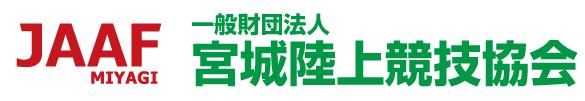 宮城県陸上競技協会